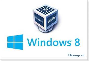 Установка Windows 8 на виртуальную машину