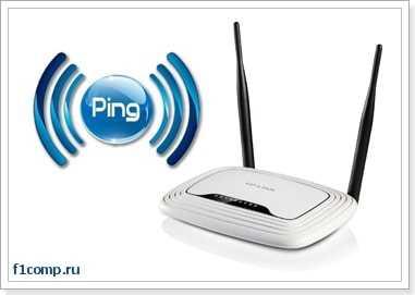 Ping к сайту или к IP с Wi-Fi роутера