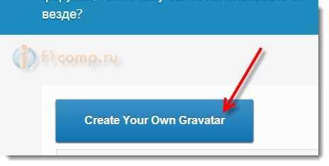 Регистрация на Gravatar