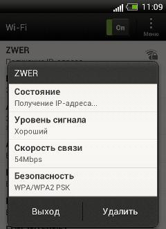 Получение IP адреса... проблема на HTC One V(Android)