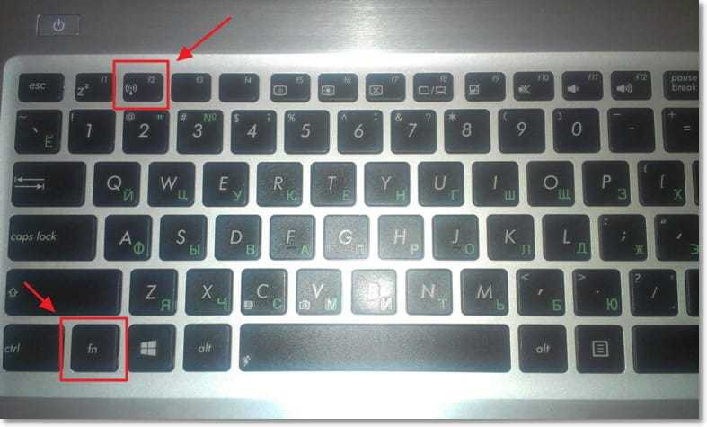 Клавиши для включения Wi-Fi