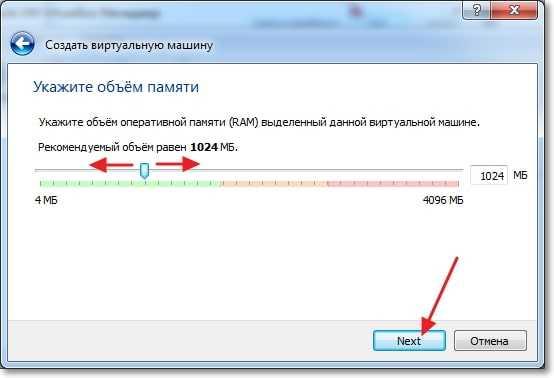 Выделяем ОЗУ под виртуальную машину для Windows 8