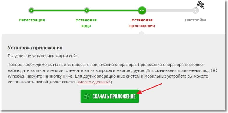 Установка программы от Red Helper