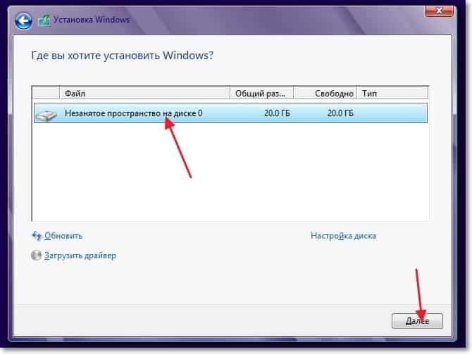 Выбор раздела для установки Windows 8