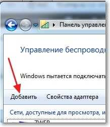 """Используем ноутбук как точку доступа к интернету (Wi-Fi роутер). Настройка подключения """"компьютер-компьютер"""" по Wi-Fi Компьютерн"""