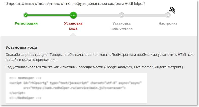 Установка кода системы RedHelper