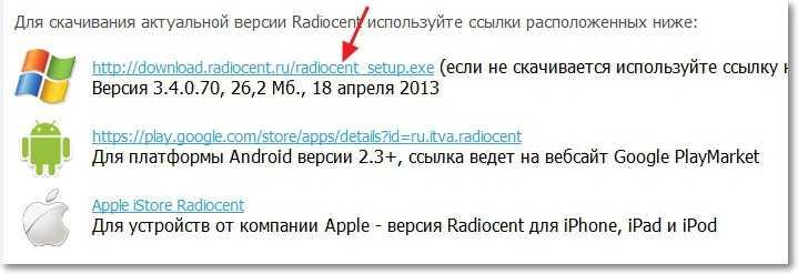 Скачиваем Radiocent