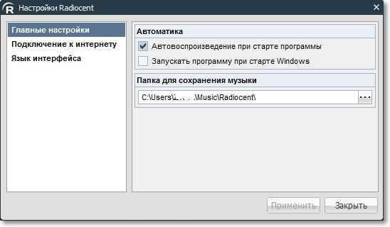 Настройка  Radiocent