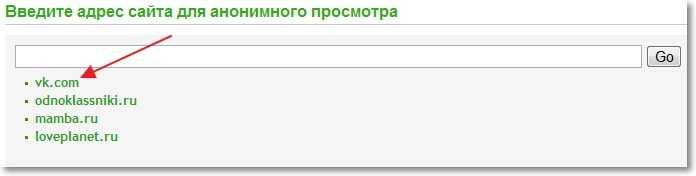 Заходим ВКонтакт через анонимайзер