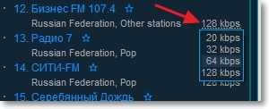 Выбор битрейта для воспроизведения радио