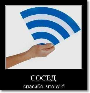 Бесплатный Wi-Fi  у соседа