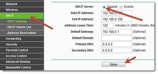Отключаем DHCP