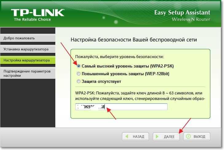 Настройка безопасности беспроводной сети