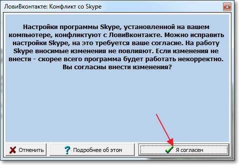 Конфликт с программой Скайп