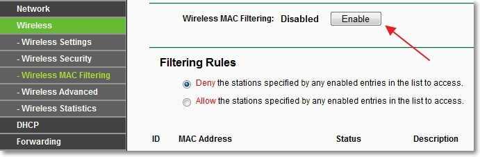 Включаем фильтрацию по MAC адресу