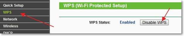 Отключаем WPS