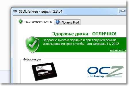 Проверка здоровья SSD накопителя