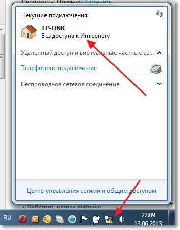 Сетевой статус на компьютере при подключении маршрутизатора