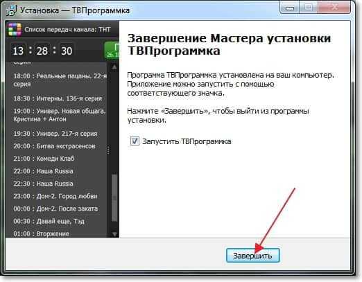 Завершение установки ТВ Программка