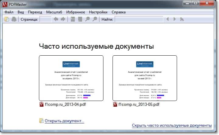 Pdfmaster скачать бесплатно русская версия