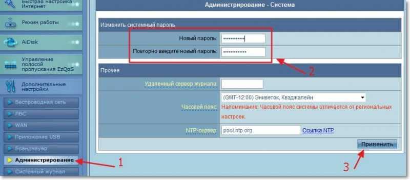 Установка пароля на доступ к настройкам маршрутизатора