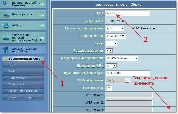 Изменение имя сети на маршрутизаторе Asus