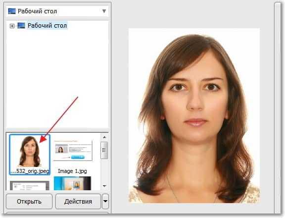 программа для обработки фотографий на документы