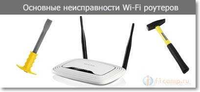Основные неисправности Wi-Fi роутеров