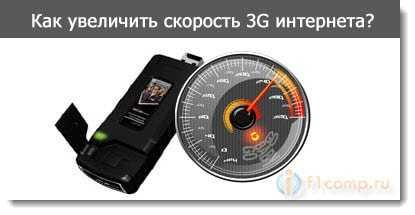 Как увеличить скорость 3G интернета?