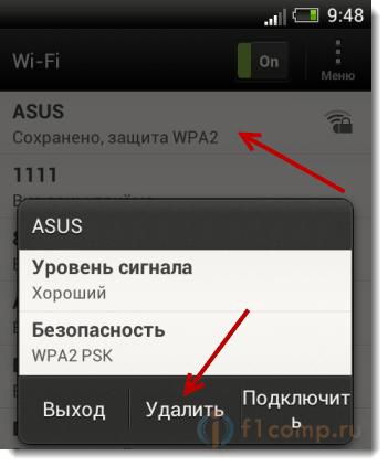 не подключает wifi: