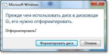 Windows просит форматировать флешку при подключении