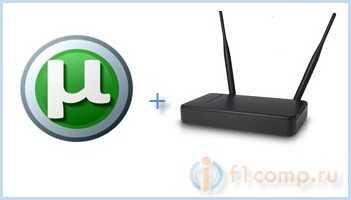 Проблемы при работе uTorrent через Wi-Fi роутер