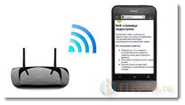 Андроид Подключается К Wifi Но Интернет Не Работает