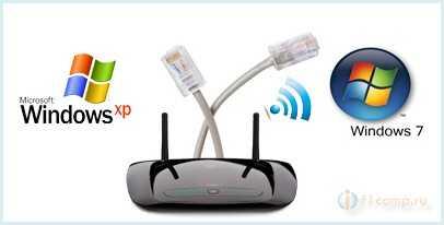 Проблемы с локально сетью по Wi-Fi между Windows 7 и XP