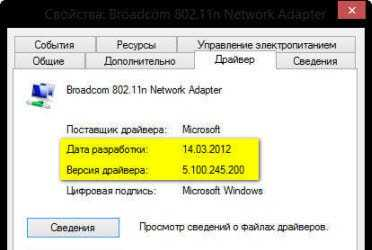 """Драйвер, на котором пропадает статус """"Ограничено"""" в Windows 8"""