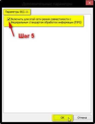 Включить для этой сети режим с Федеральным стандартом обработки информации (FIPS)