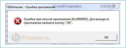 ошибка при запуске приложения 0xc0150002