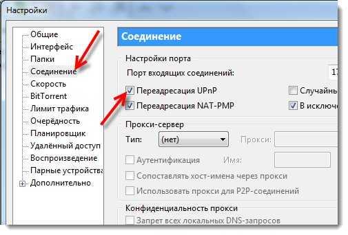 Переадресация UPnP в uTorrent