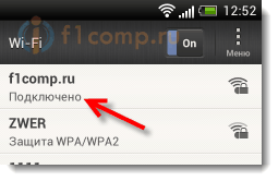 Подключено к виртуальному Wi-Fi