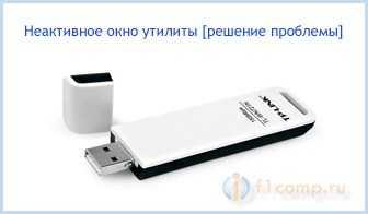 Wi-Fi Адаптер Tp-Link Драйвера