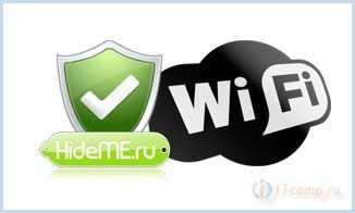 Защита при подключении через общественные Wi-Fi сети