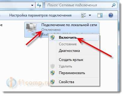 компьютер не видит интернет соединение - фото 7