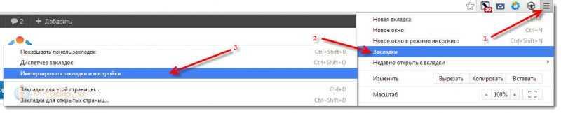 Импортируем закладки в Google Chrom