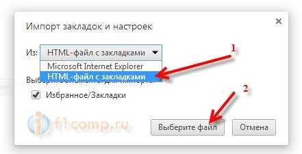 Импорт из HTML-файла