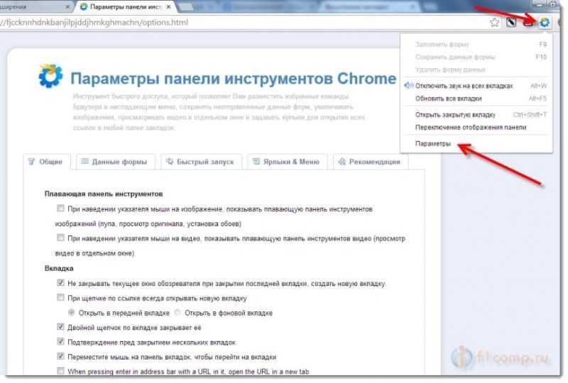 Панель инструментов Chrome