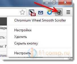 Chromium Wheel Smooth Scroller