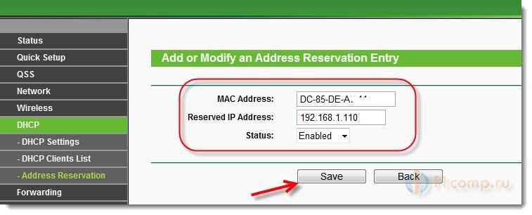 Привязываем IP к устройству