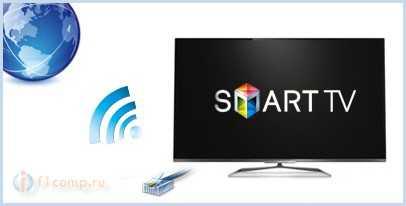 Подключаем телевизор (Smart TV) к интернету