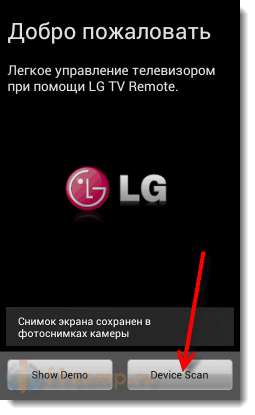 Поиск доступных телевизоров в LG TV Remote