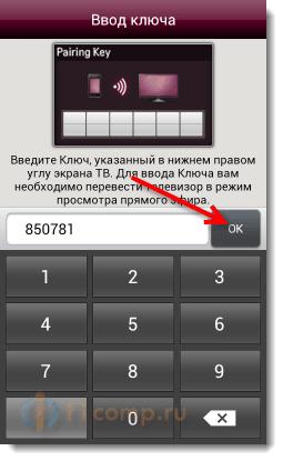 Вводим код на смартфоне